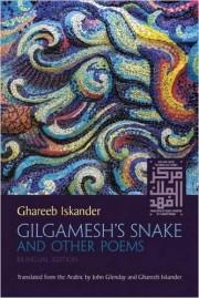 Gilgamesh's Snake